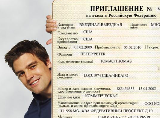 Приглашение для Иностранца в Россию образец заполнения